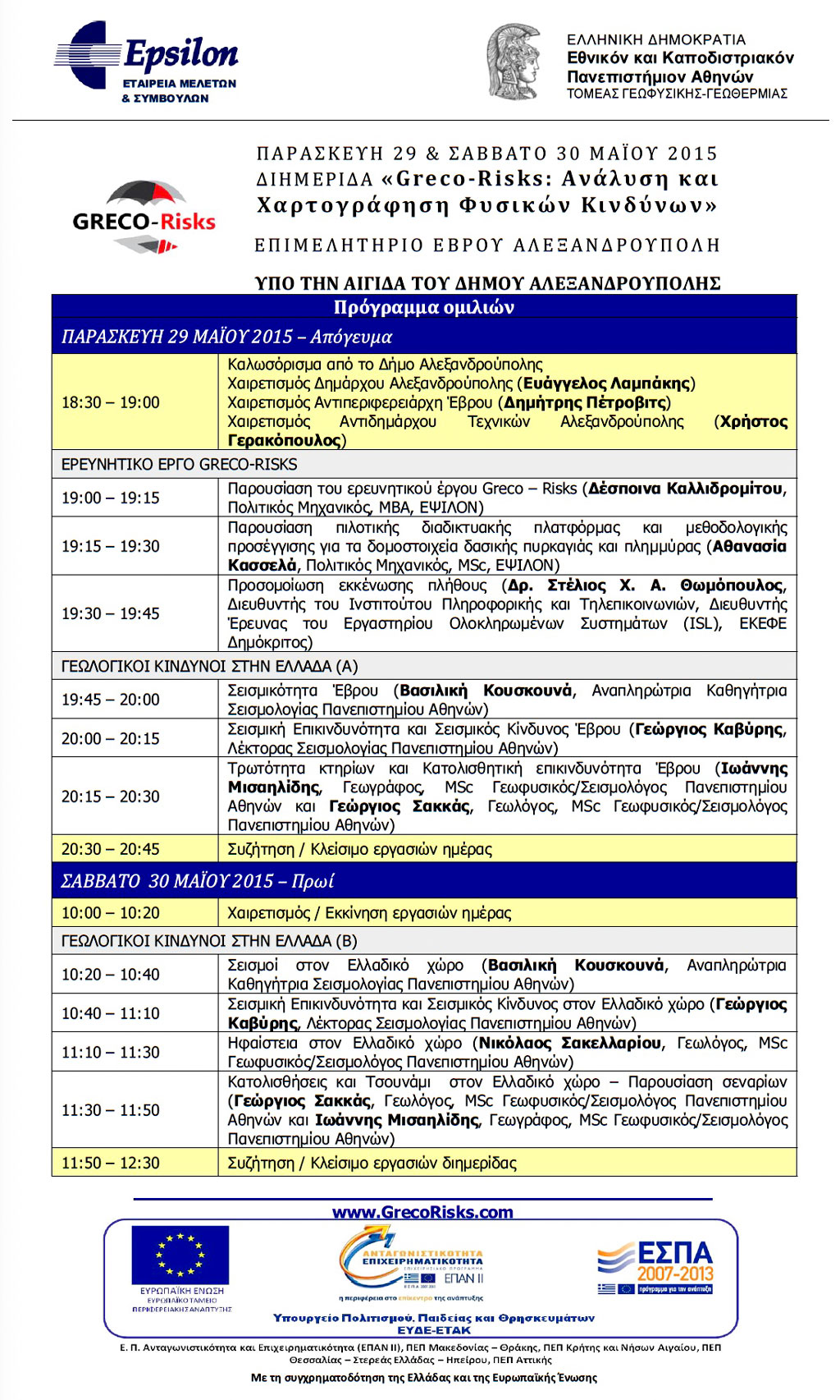Ημερίδα Greco-Risks την Παρασκευή 29 και το Σάββατο 30 Μαϊου 2015 στην Αλεξανδρούπολη