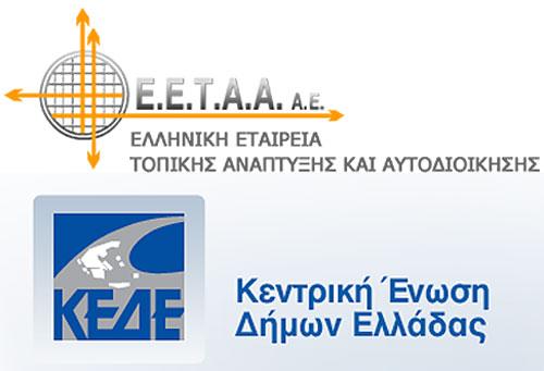 Μεταπτυχιακό ΚΕΔΕ-ΕΕΤΑΑ για στελέχη Τοπικής Αυτοδιοίκησης
