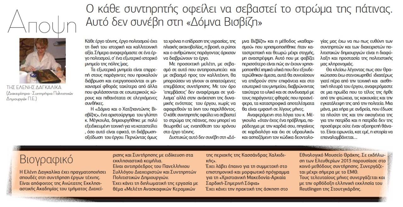 """Η Ελένη Δαγκαλίκα στην εφημερίδα """"Η Γνώμη"""" της Πέμπτης 21/5/2015 μιλά για τη """"συντήρηση"""" του αγάλματος των Βισβίζηδων"""