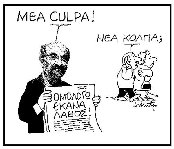 Ευάγγελος Λαμπάκης - Ένα συγγνώμη που δεν εκστομίστηκε ποτέ...