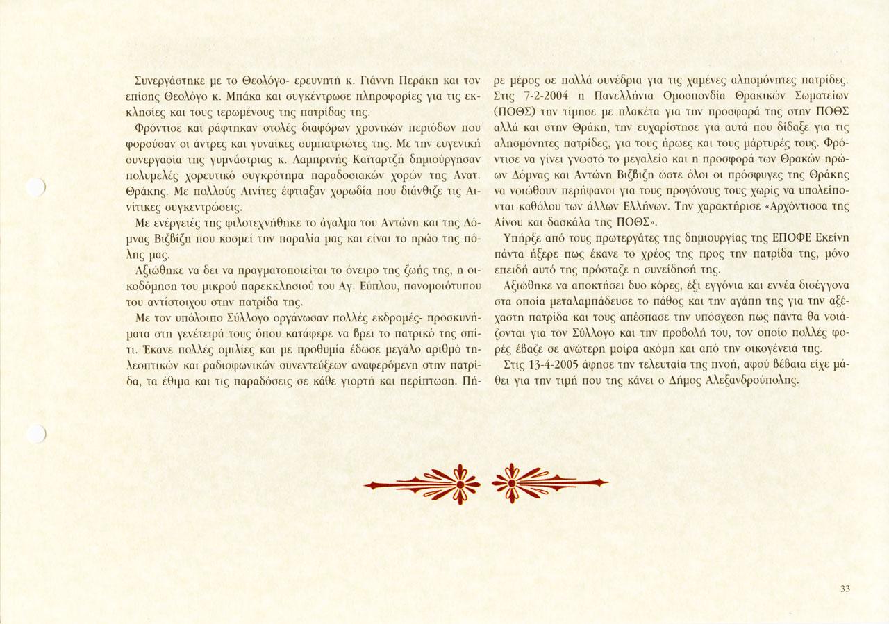 Δέσποινα Πολίτου - Ο Δήμος Τιμά Τους Πολίτες Του - Ελευθέρια 14 Μαΐου 2005