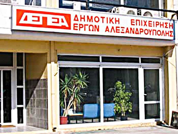 ΔΕΠΕΑ (Δημοτική Επιχείρηση Έργων Αλεξανδρούπολης)