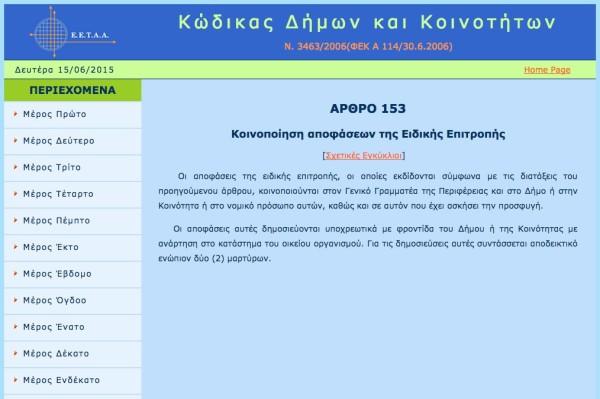 Υποχρεωτική δημοσιοποίηση αποφάσεων της Επιτροπής Άρθρου 152 στο κατάστημα του οικείου οργανισμού (Ν.3463/2006 - ΦΕΚ Α' 114/30.06.2006)