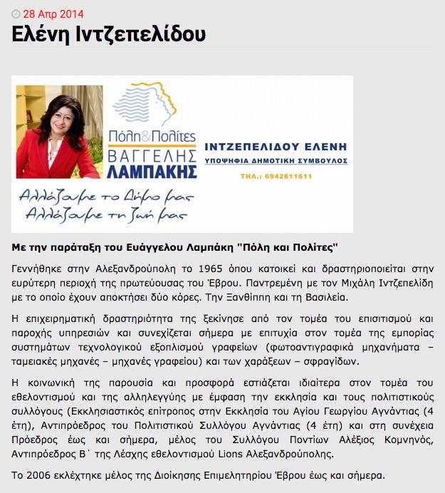 Βιογραφικό της κ. Ελένης Ιντζεπελίδου, υποψήφιας τότε δημοτικής συμβούλου (πηγή: evros24.gr)