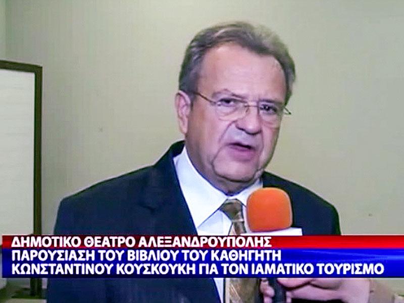 Ρεπορτάζ του ΘράκηΝΕΤ από την παρουσίαση του εν λόγω βιβλίου του κ. Κουσκούκη στο Δημοτικό Θέατρο Αλεξανδρούπολης την 27/9/2014