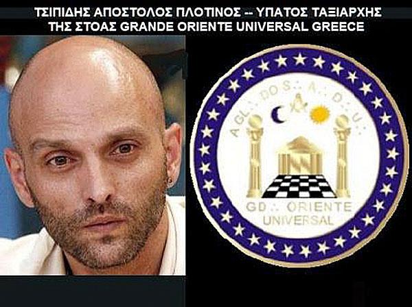 Απόστολος Τσιπίδης - Ύπατος Ταξιάρχης της Στοάς Grande Oriente Universal Greece (πηγή: προφίλ κ. Απόστολου Τσιπίδη στο facebook)