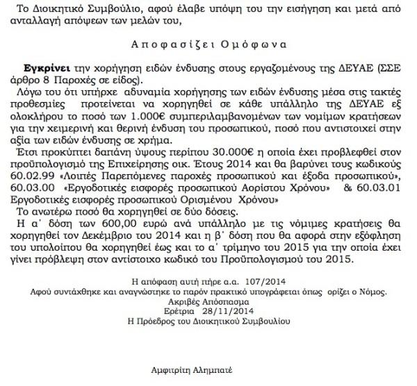 Χορήγηση ειδών ένδυσης στους εργαζομένους της ΔΕΥΑ Ερέτριας σε χρήμα (ΑΔΑ: 7Α0ΟΟΕΠΕ-ΑΩΟ και ΑΔΑ: Ω6ΠΦΟΕΠΕ-ΔΙΡ)