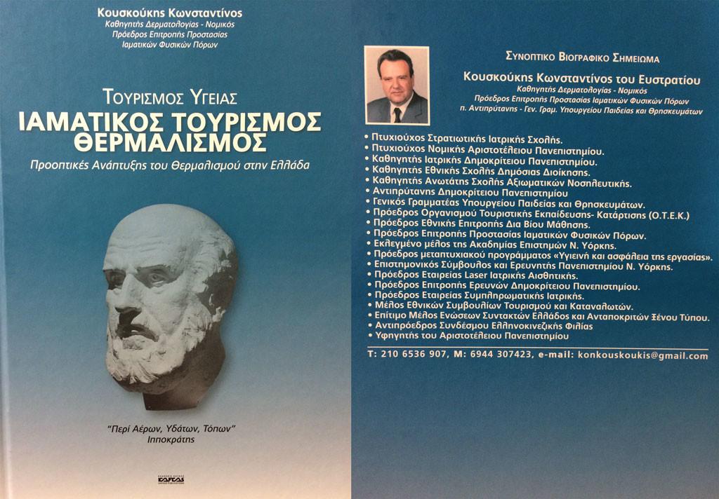 Το βιβλίο του κ. Κουσκούκη όπως το απαθανάτισα στην αίθουσα του ΔΣ της 10/3/2015 (κατά την ορκωμοσία ως προέδρου του ΔΣ του κ. Αγγλιά)