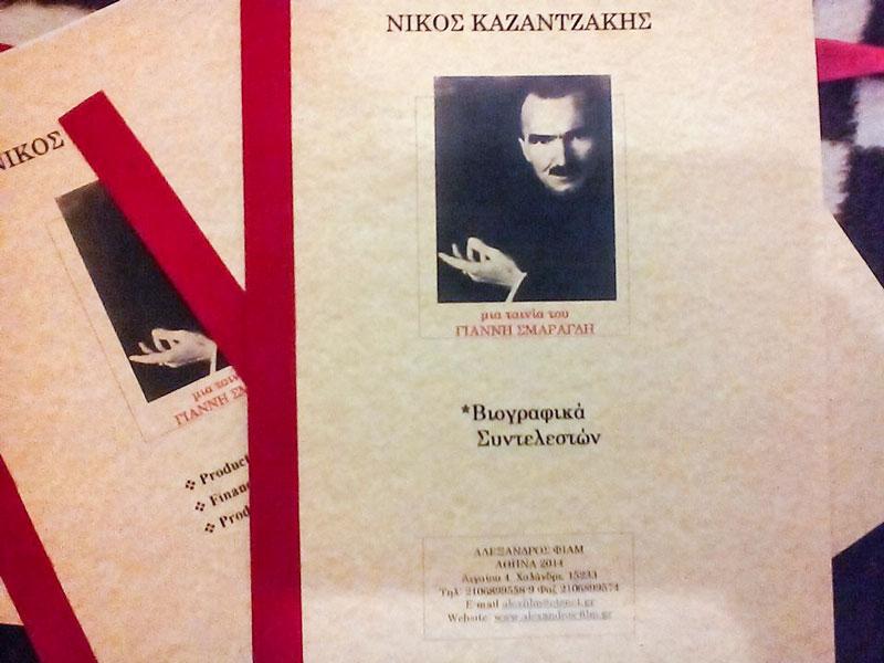 Βιογραφικά Συντελεστών της ταινίας Καζαντζάκης του σκηνοθέτη κ. Γιάννη Σμαραγδή (πηγή: προφίλ Απόστολου Τσιπίδη στο facebook)