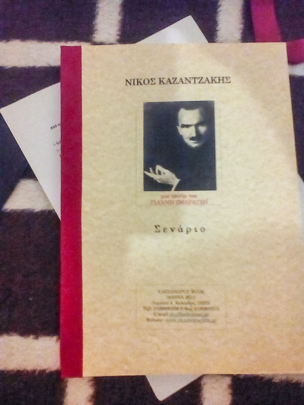 Σενάριο της ταινίας Καζαντζάκης του σκηνοθέτη κ. Γιάννη Σμαραγδή (πηγή: προφίλ Απόστολου Τσιπίδη στο facebook)