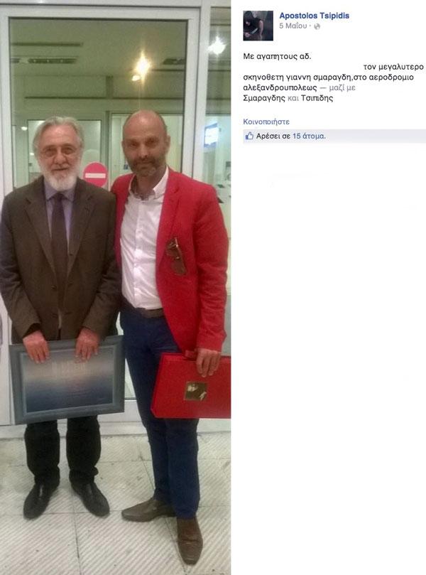 Οι κ.κ. Σμαραγδής και Τσιπίδης στο αεροδρόμιο Αλεξανδρούπολης  (πηγή: προφίλ κ. Απόστολου Τσιπίδη στο facebook)