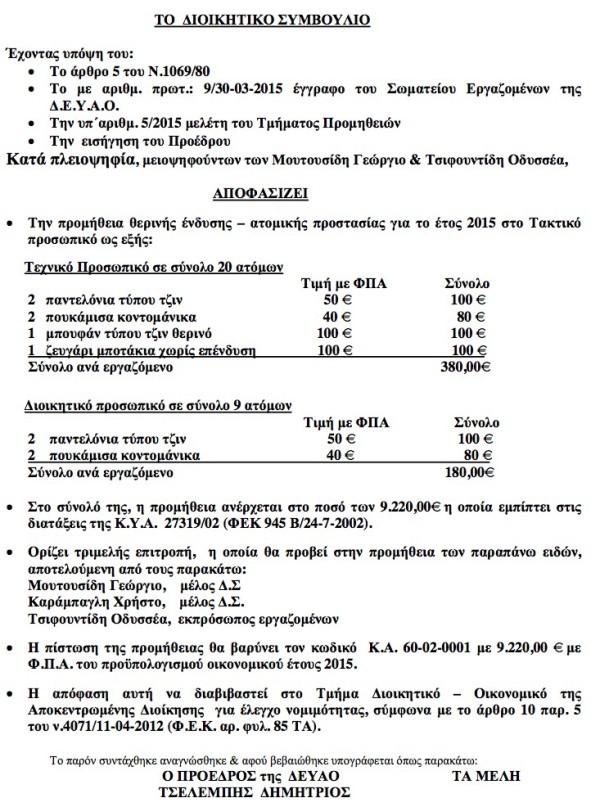 Απόφαση 44/2015 της ΔΕΥΑ Ορεστιάδας - Έρευνα αγοράς και χορήγηση πλήρους ρουχισμού ΜΟΝΟ στο τεχνικό προσωπικό της εταιρείας! (ΑΔΑ: 68Ζ0ΟΡΥΤ-7ΥΖ)