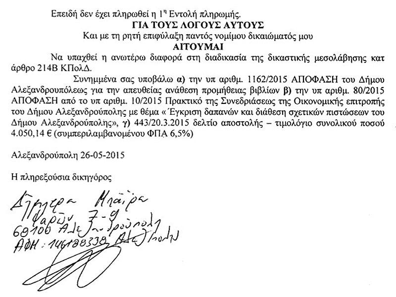 Η από 26/05/2015 αίτηση της κ. Δήμητρας Μπαϊρα, δικηγόρου και ειδικής συμβούλου του δημάρχου, με την ιδιότητά της εδώ της πληρεξούσιας δικηγόρου του αντιδίκου του δήμου, εκδοτικού οίκου Καυκά, ζητά παραπομπή της διαφοράς σε δικαστική μεσολάβηση