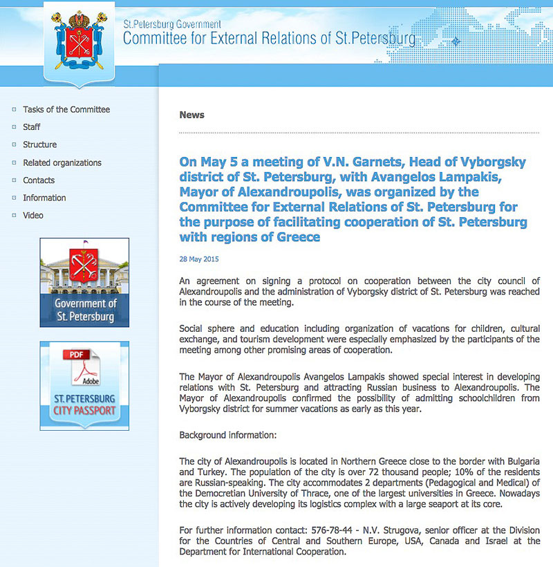Ανακοίνωση συνάντησης διοικητή Vyborgsky k. Garnets με το δήμαρχο Αλεξανδρούπολης κ. Λαμπάκη στη Ρωσία