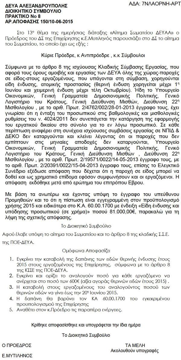 Αίτημα σωματείου εργαζομένων ΔΕΥΑ Αλεξανδρούπολης για παροχή ειδών ένδυσης υπόδησης προσωπικού (σε χρήμα) για τις θερινές στολές ποσού 81.000 ευρώ (ΑΔΑ: 7ΝΛΑΟΡΝΗ-ΑΡΤ)