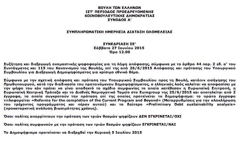 Συνεδρίαση Ολομέλειας της Βουλής της 27/06/2015 για απόφαση επί της πρότασης του Υπουργικού Συμβουλίου για Διεξαγωγή Δημοψηφίσματος για κρίσιμο εθνικό θέμα