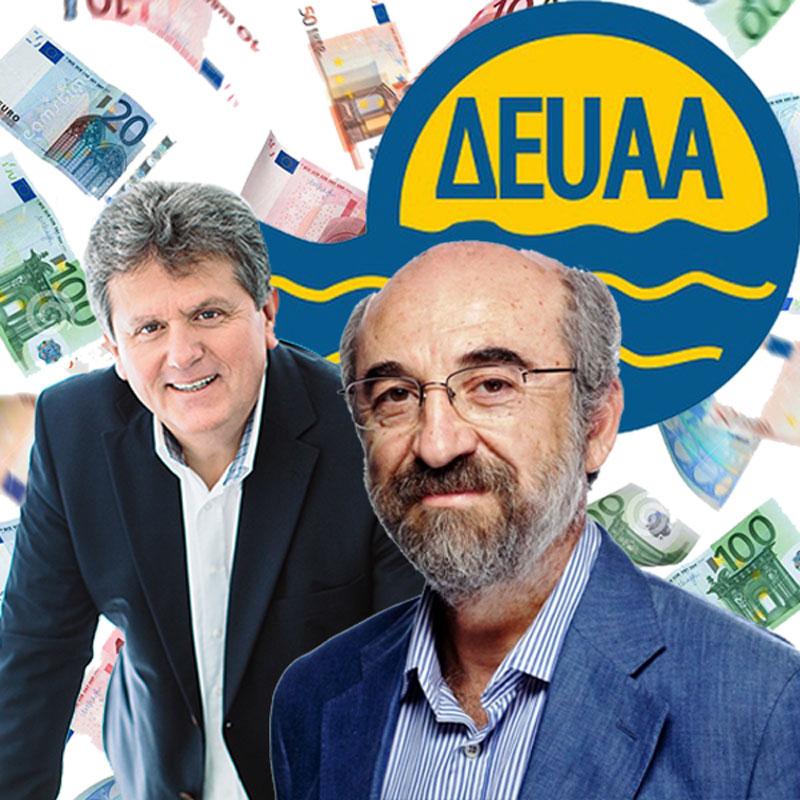 Παροχή σε χρήμα στους εργαζομένους της ΔΕΥΑΑ από δήμαρχο κ. Λαμπάκη και πρόεδρο του ΝΠΔΔ κ. Μυτιληνό και για το 2015!