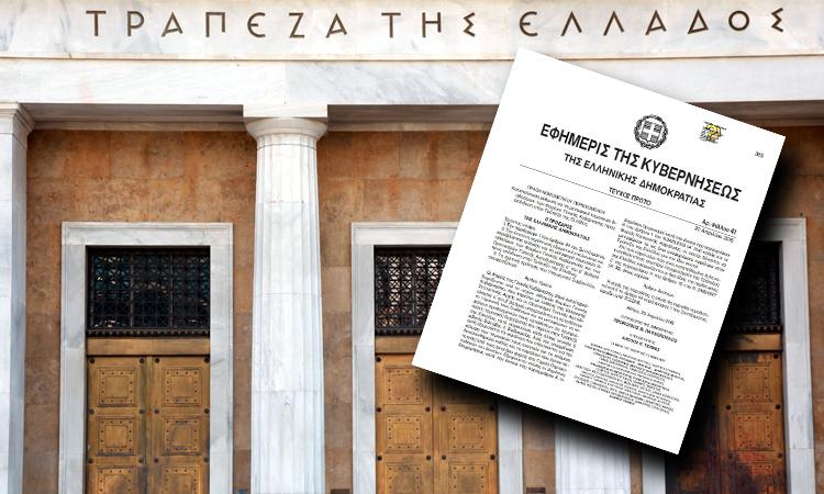 Ταμειακά Διαθέσιμα των ΟΤΑ και κατάθεσή τους στην Τράπεζα της Ελλάδος με την ΠΝΠ του Άρθρου 1 του Ν.4323/2015 (ΦΕΚ 41 Α'/2015)