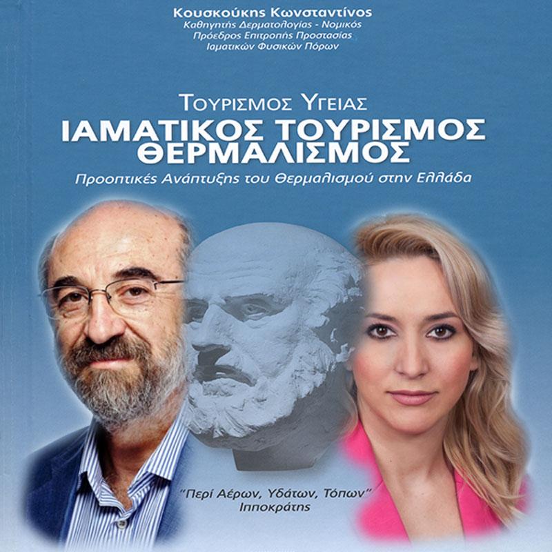 Προμήθεια βιβλίου κ. Κωνσταντίνου Κουσκούκη - Ευάγγελος Λαμπάκης και Δήμητρα Μπαΐρα