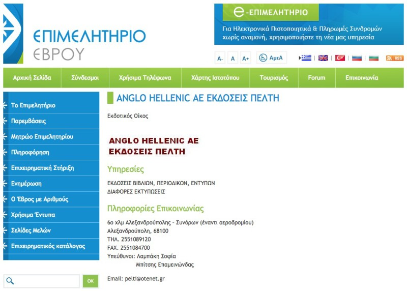 Anglo Hellenic AE (evroschamber.gr)
