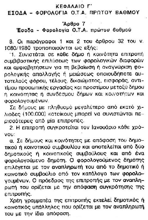 Νόμος 2307/95 - Άρθρο 7, Παράγραφος 8 (ΦΕΚ 113 Α' / 1995)