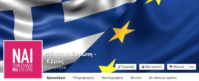 Μένουμε Ελλάδα, Μένουμε Ευρώπη - ΝΑΙ Έβρος (Δημοψήφισμα Κυριακής 5/7/2015)