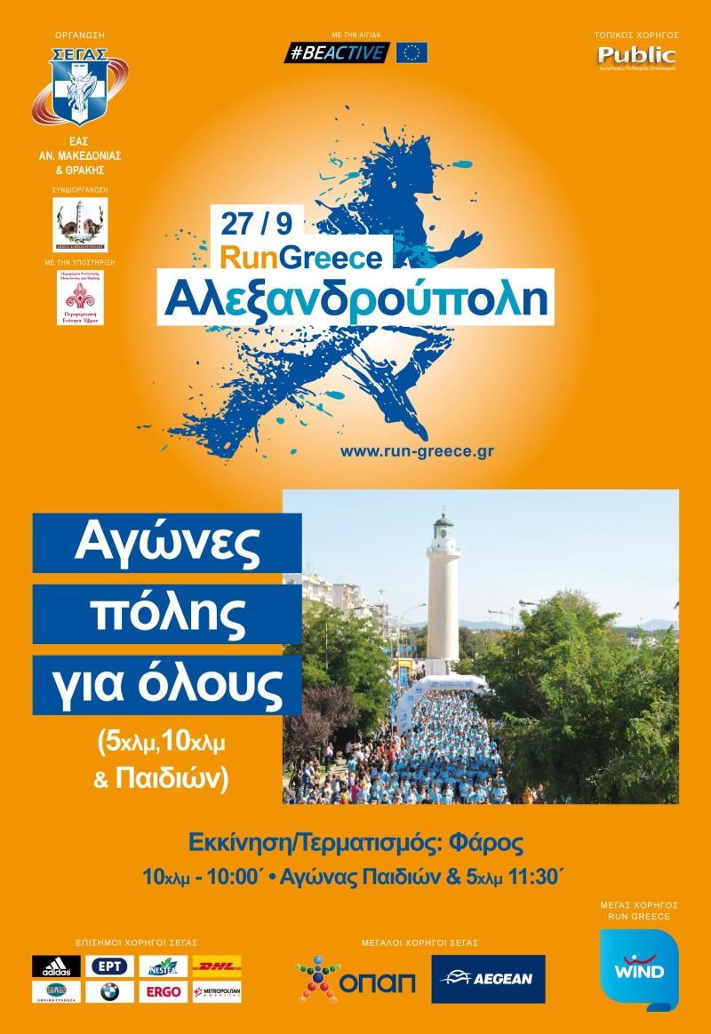Run Greece Αλεξανδρούπολης, 27/09/2015