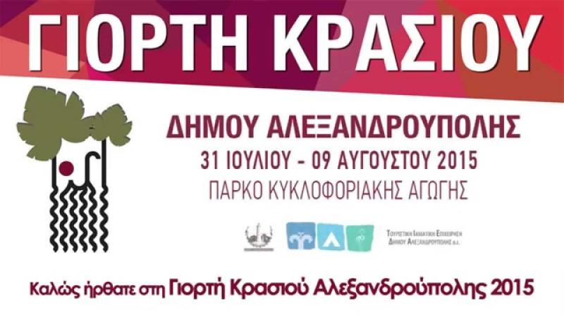 Γιορτή Κρασιού 2015 Αλεξανδρούπολη 31/7-9/8/2015