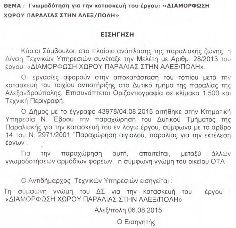 Θέμα 19 ΔΣ της 12/08/2015 - 19. Γνωμοδότηση για την κατασκευή του έργου «Διαμόρφωση χώρου παραλίας στην Αλεξανδρούπολη» (Εισηγ: κ. Γερακόπουλος Χρήστος)