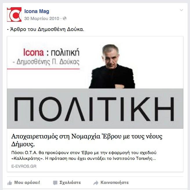 Ανάρτηση στο facebook διαφήμισης για άρθρο του εκδότη του περιοδικού ICONA, Δημοσθένη Δούκα (30/3/2010)