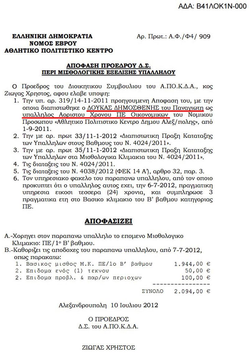 Μισθολογική Εξέλιξη υπαλλήλου ΑΠΟΚΔΑ κ. Δημοσθένη Δούκα (ΑΔΑ: Β41ΛΟΚ1Ν-000 - 10/7/2012 - Απόφαση προέδρου ΑΠΟΚΔΑ κ. Χρήστου Ζιώγα)