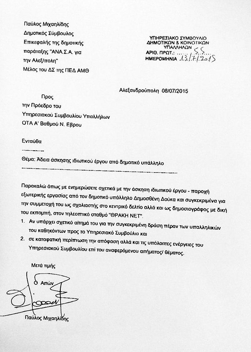 """Αίτηση του κ. Παύλου Μιχαηλίδη, επικεφαλής της """"ΑΝΑ.Σ.Α. για την Αλεξανδρούπολη"""" προς το Υπηρεσιακό Συμβούλιο Δημοτικών και Κοινοτικών Υπαλλήλων ΟΤΑ Α' Βαθμού Ν. Έβρου για τον δημοσιογράφο-δημοτικό υπάλληλο κ. Δημοσθένη Δούκα"""