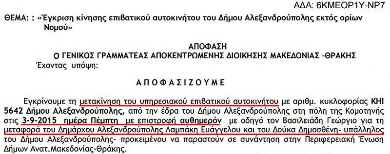 Δημοσθένης Δούκας και Ευάγγελος Λαμπάκης στο ΔΣ της ΠΕΔ την 3/9/2015 (ΑΔΑ: 6ΚΜΕΟΡ1Υ-ΝΡ7 - Mετακίνηση του υπηρεσιακού επιβατικού αυτοκινήτου με αριθμ. κυκλοφορίας ΚΗΙ 5642 Δήμου Αλεξανδρούπολης, από την έδρα του Δήμου Αλεξανδρούπολης στη πόλη της Κομοτηνής στις 3-9-2015 ημέρα Πέμπτη με επιστροφή αυθημερόν με οδηγό τον Βασιλειάδη Γεώργιο για τη μεταφορά του Δημάρχου Αλεξανδρούπολης Λαμπάκη Ευάγγελου και του Δούκα Δημοσθένη- υπάλληλος του Δήμου Αλεξανδρούπολης- προκειμένου να παραστούν σε συνάντηση στην Περιφερειακή Ένωση Δήμων Ανατ.Μακεδονίας-Θράκης)