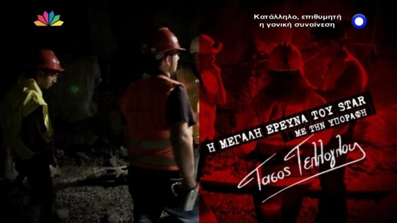 Χρυσοφόρες Στοές Χωρίς Δουλειά (Τάσος Τέλλογλου, Star, 30/09/2015)