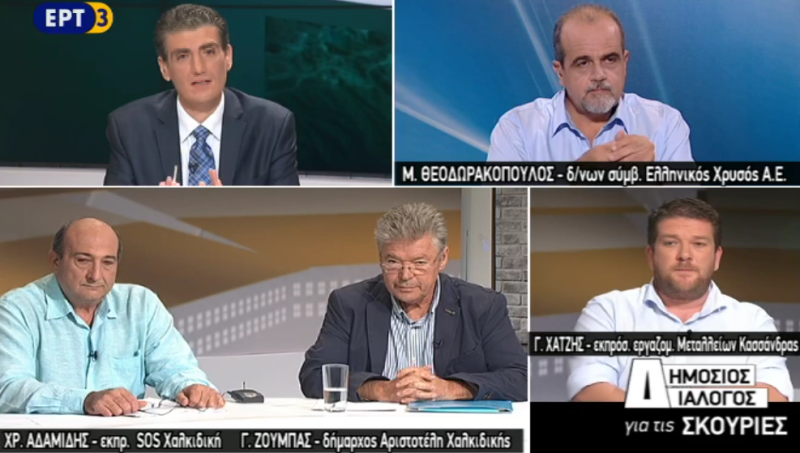 Δημόσιος Διάλογος για τις Σκουριές (ΕΡΤ3, 14/10/2015)