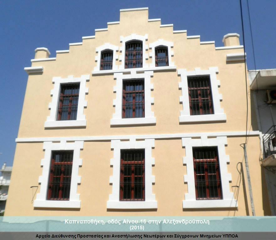 Καπναποθήκη/Καπνομάγαζο Αλεξανδρούπολης (Πηγή: Διεύθυνση Προστασίας και Αναστήλωσης Νεώτερων και Σύγχρονων Μνημείων)