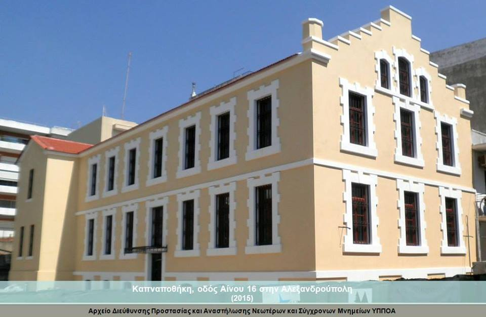 Καπναποθήκη στην οδό Αίνου 16 στην Αλεξανδρούπολη (Πηγή φωτό: Διεύθυνση Προστασίας και Αναστήλωσης Νεώτερων και Σύγχρονων Μνημείων)