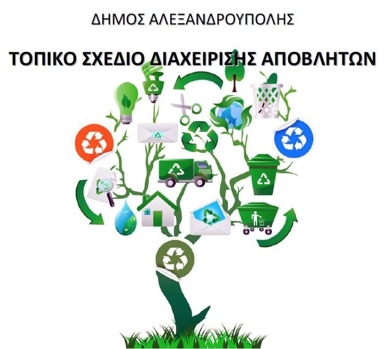 Τοπικό Σχέδιο Διαχείρισης Αποβλήτων Δήμου Αλεξανδρούπολης (Σε Διαβούλευση - Οκτώβρης 2015)