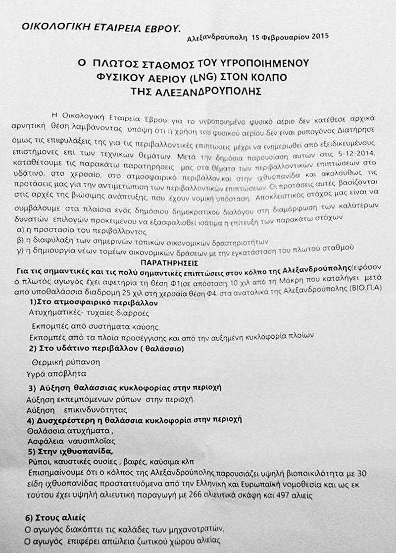 Η Οικολογική Εταιρεία Έβρου για τον ΑΣΦΑ Αλεξανδρούπολης (πλωτό σταθμό υγροποιημένου φυσικού αερίου LNG στην Αλεξανδρούπολη), 15/2/2015