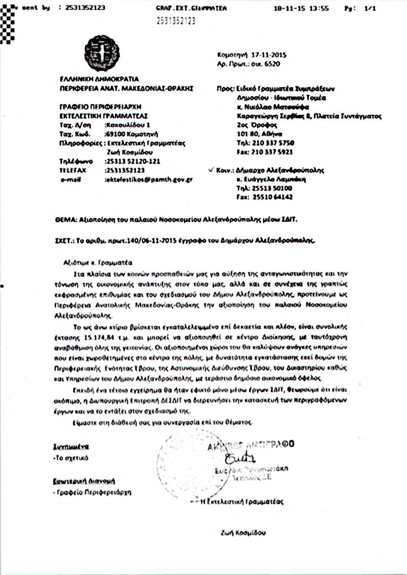 Fax από την Εκτελεστική Γραμματέα στο Δήμαρχο Αλεξανδρούπολης σχετικά με την αξιοποίηση μέσω ΣΔΙΤ του παλιού νοσοκομείου Αλεξανδρούπολης (15/11/2015)