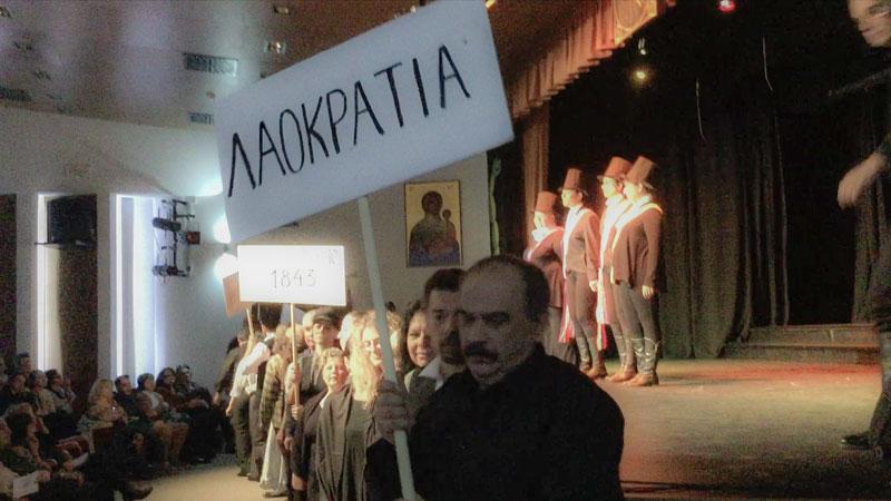 Ο επικεφαλής της δημοτικής παράταξης Λαϊκή Συσπείρωση, κ. Σάββας Δευτεραίος, συμμετέχει στην παράσταση