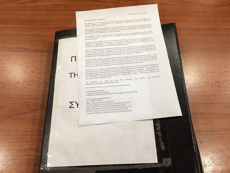 """Η """"αυταρχική και υποτιμητική"""" επιστολή μας προς τους δημοτικούς συμβούλους στο γραφείο του προέδρου του ΔΣ, κ. Αγγλιά, πριν την έναρξη της συνεδρίασης (29οΔΣ, 2/12/2015)"""