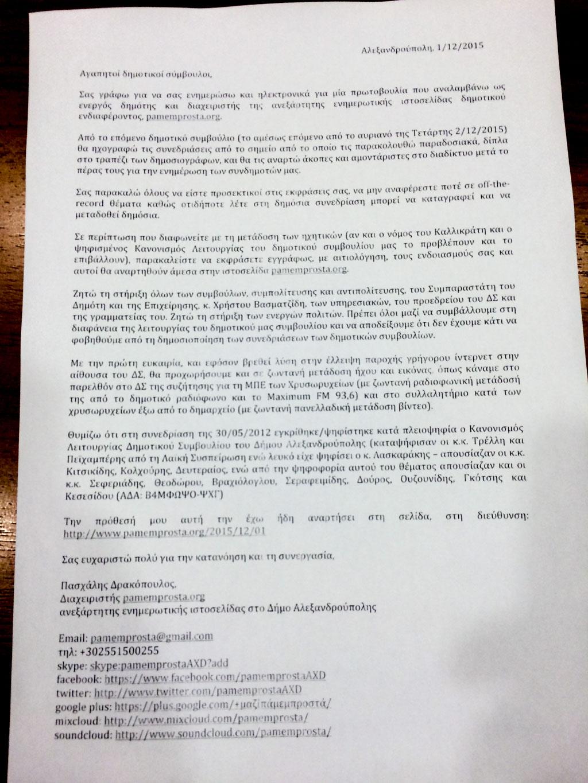 """Η """"αυταρχική και υποτιμητική"""" επιστολή μας προς τους δημοτικούς συμβούλους (29οΔΣ, 2/12/2015)"""