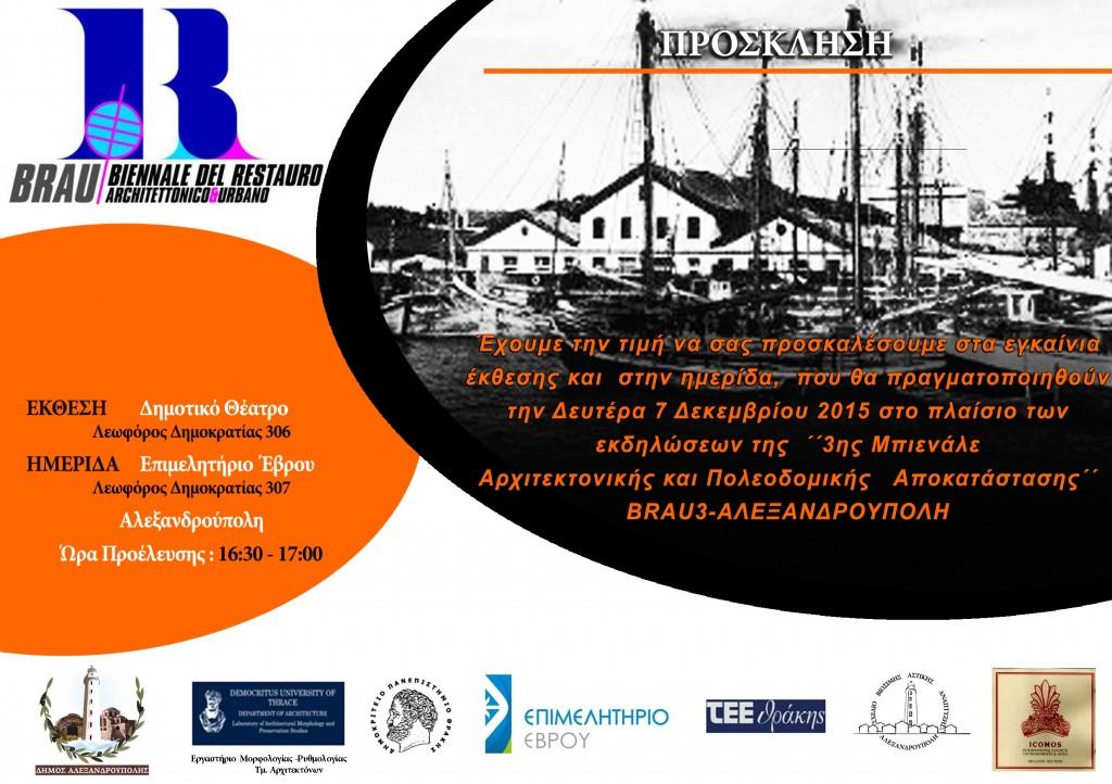 Πρόσκληση σε Ημερίδα BRAU3 (7/12/2015 16:30 στο Επιμελητήριο Έβρου στην Αλεξανδρούπολη)