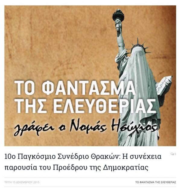 Ο Νομάς ο Αν-Ησύχιος για το 10ο Παγκόσμιο (;) Συνέδριο Θρακών