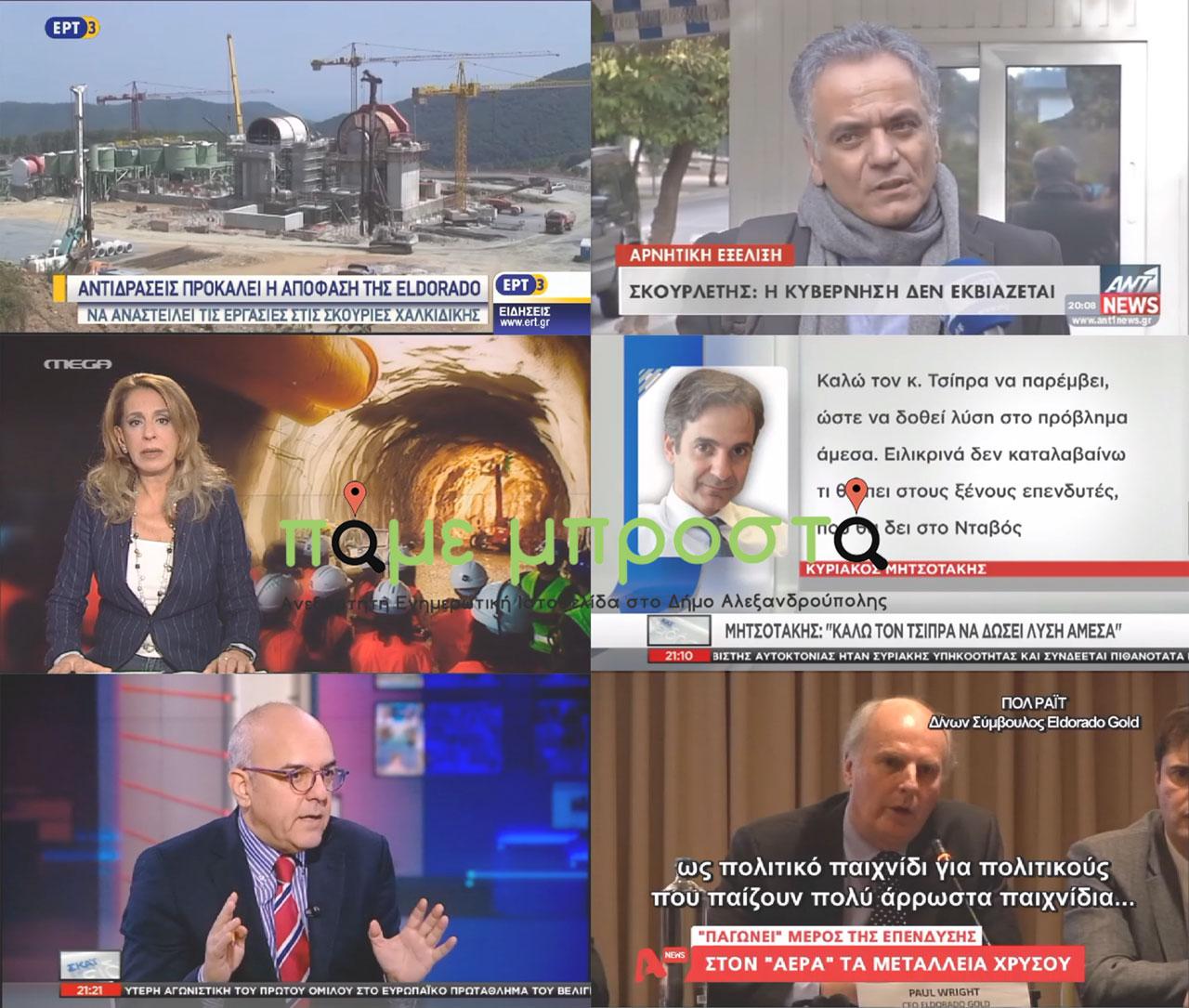 Αναστολή επενδύσεων και απολύσεις στις Σκουριές (Ειδήσεις 12/1/2016)