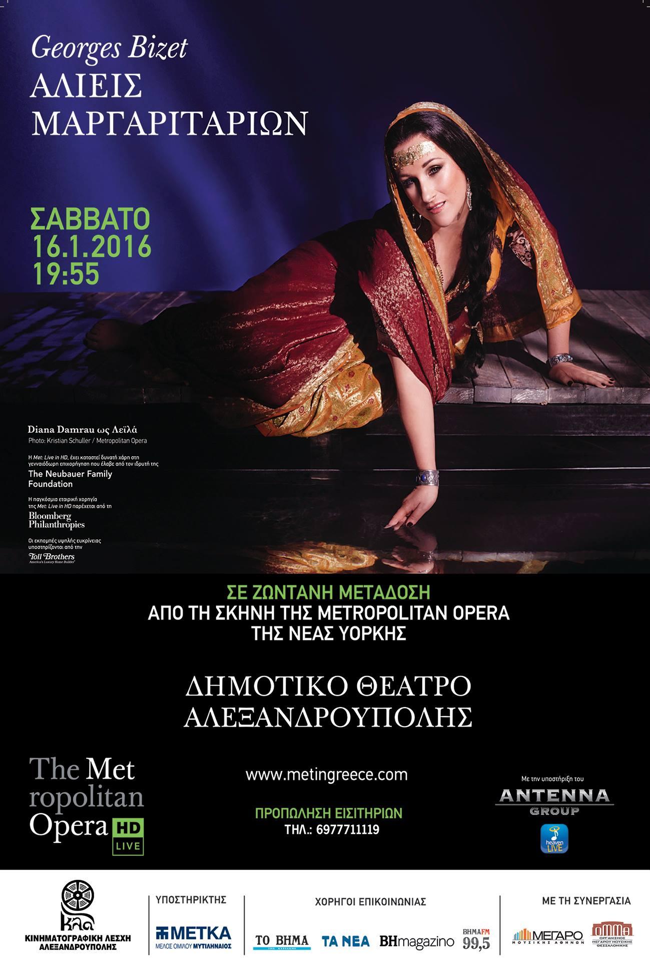 """Οι """"Αλιείς Μαργαριταριών"""" του Georges Bizet της Metropolitan Opera της Νέας Υόρκης στην Αλεξανδρούπολη (16/1/2016)"""