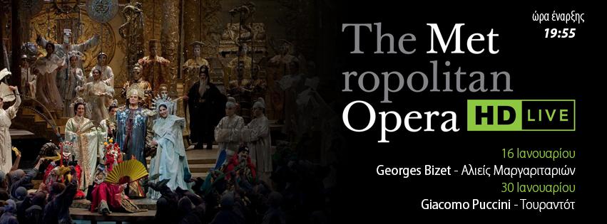 Η Metropolitan Opera της Νέας Υόρκης στην Αλεξανδρούπολη