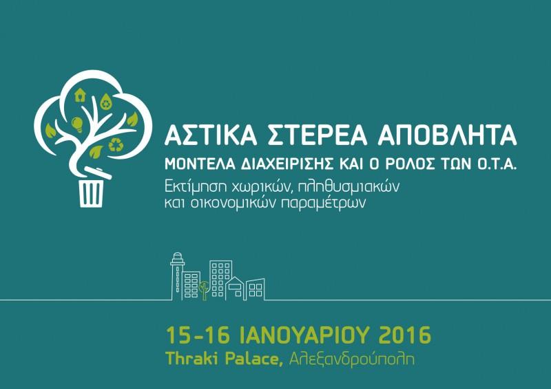 ΚΕΔΕ Συνέδριο 15-16/1/2016 στην Αλεξανδρούπολη για τα Αστικά Στερεά Απόβλητα