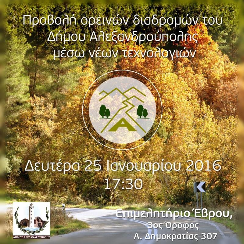 Προβολή Ορεινών Διαδρομών Δήμου Αλεξανδρούπολης (25/1/2016 17:30)